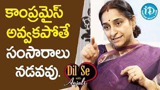 కాంప్రమైస్ అవకపోతే సంసారాలు నడవవు. - Ramaa Raavi || Dil Se With Anjali - IDREAMMOVIES