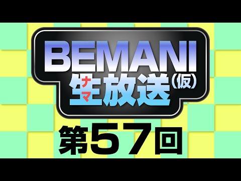 BEMANI生放送(仮) 第57回