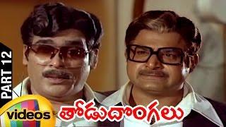 Thodu Dongalu Telugu Full Movie | Chiranjeevi | Krishna | Rao Gopal Rao | K Vasu | Part 12 - MANGOVIDEOS