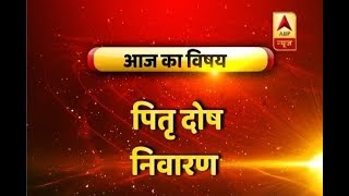 GuruJi With Pawan Sinha: Know the effects and ways to avoid Pitra Dosh during Pitru Paksha - ABPNEWSTV