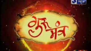 24 फरवरी 2018 का राशिफल, Aaj Ka Rashifal, 24 February 2018 Horoscope जानिये Guru Mantra में - ITVNEWSINDIA