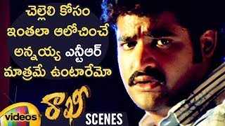 Jr NTR Nervous about his Sister | Rakhi Telugu Movie Scenes | Ileana | Charmi | #Rakhi |Mango Videos - MANGOVIDEOS