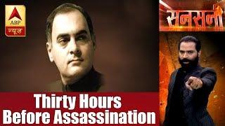 Sansani: Thirty hours before the assassination of Rajiv Gandhi - ABPNEWSTV