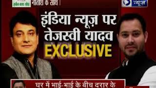 इंडिया न्यूज पर तेजस्वी यादव EXCLUSIVE, बोले- नीतीश कुमार बीजेपी से दबकर रहते हैं - ITVNEWSINDIA