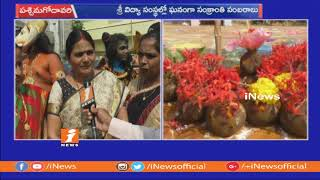 Sankranthi Celebrations In Sri Sri Educational Society in Eluru | West Godavari | iNews - INEWS