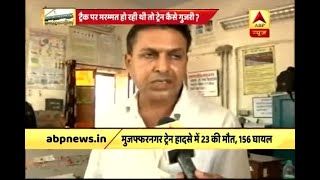 We were not informed by Engineering dept of any technical fault, says Superintendent Raje - ABPNEWSTV