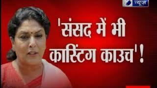 कांग्रेस सांसद रेणुका चौधरी का बयान, कहा- हर वर्किंग स्पेस में कास्टिंग काउच होता है | Suno India - ITVNEWSINDIA