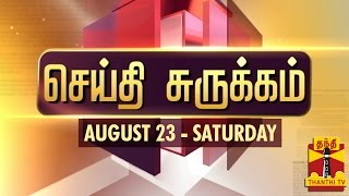 Tamilnadu District News in Brief – Seithi Surukkam 23/08/2014 : Thanthi TV News