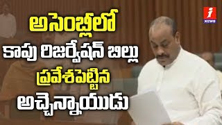 Minister Acham Naidu Presents kapu Reservation Bill In Assembly | Amaravati | iNews - INEWS