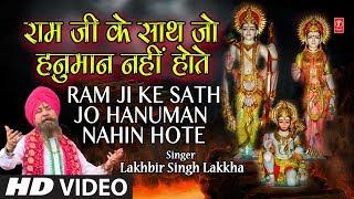 मंगलवार हनुमानजी का Superhit Classic Bhajan, Full HD, RAM JI KE SATH JO HANUMAN,LAKHBIR SINGH LAKKHA - TSERIESBHAKTI