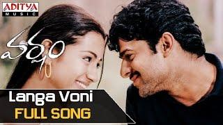 Langa Voni Full Song - Varsham Movie Songs - Prabhas, Trisha - ADITYAMUSIC