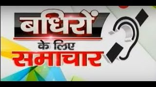 Badhir News: Special show for hearing impaired, 22 April, 2019 - ZEENEWS