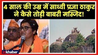 Sadhvi Pragya Thakur Babri Masjid:4 साल की उम्र में साध्वी प्रज्ञा ठाकुर ने कैसे तोड़ी बाबरी मस्जिद! - ITVNEWSINDIA