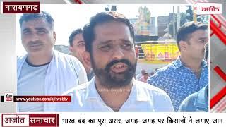 Video - Narayangarh : भारत बंद का पूरा Effect, जगह-जगह पर Farmers ने लगाए जाम