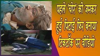 video : यमुनानगर के दामला गांव में चोर को पीट-पीटकर उतारा मौत के घाट