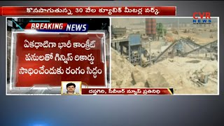 Polavaram Project to Create Guinness World Record in Concrete Works | Andhra Pradesh | CVR News - CVRNEWSOFFICIAL