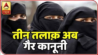 Namaste Bharat: Triple Talaq an offence now, Cabinet approves Ordinance - ABPNEWSTV