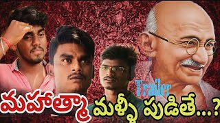 Mahatma Malli Pudithe..? Trailer ll Telugu Shortfilm 2019 ll By Chandu Oppathoti ll VGR PRODUCTIONS - YOUTUBE