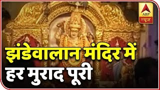 Durga Ashtmi: Jhandewalan Temple All Decked Up | ABP News - ABPNEWSTV