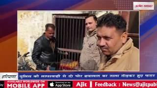 video : पुलिस की लापरवाही से दो चोर हवालात का ताला तोड़कर हुए फरार