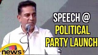 Kamal Hassan Speech at Makkal Needhi Maiam Political Party Launch | MangoNews - MANGONEWS