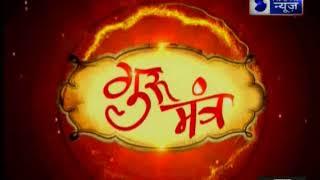 नशे से मुक्ति दिलाने वाले अचूक उपाय, जानिए Guru Mantra में GD Vashisht के साथ - ITVNEWSINDIA