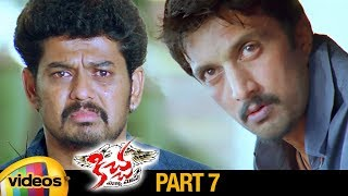 Kiccha Telugu Full Movie HD | Sudeep | Ramya | Rangayana Raghu | Harikrishna | Part 7 | Mango Videos - MANGOVIDEOS