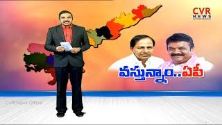 వస్తున్నాం.. ఏపీ:CM KCR, Talasani srinivas Yadav Tour schedule to Vijayawada, Visakapatnam |CVR News - CVRNEWSOFFICIAL