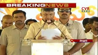 CM Chandrababu speech at Nava Nirmana Deeksha in Nellore | CVR News - CVRNEWSOFFICIAL