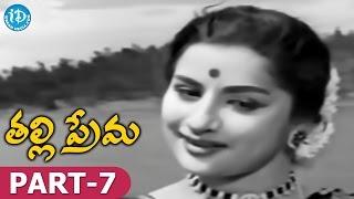 Thalli Prema Full Movie Part 7 || NTR, Savitri || Srikanth || Sudarshanam - IDREAMMOVIES