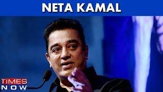 Actor Kamal Haasan To Undertake Tamil Nadu Tour From February 21 - TIMESNOWONLINE