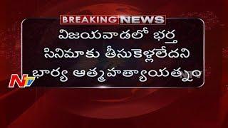 విజయవాడలో భర్త సినిమాకు తీసుకెళ్లలేదని భార్య ఆత్మహత్యాయత్నం || NTV - NTVTELUGUHD