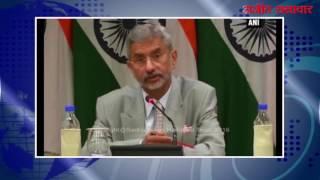 (वीडियो) : एस. जयशंकर ने आतंकवाद के खिलाफ भारत-चीन के संयुक्त यत्नों पर दिया जोर