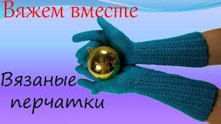 Вязание спицами  Вязаные перчатки