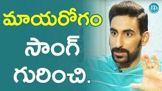 NC Karunya About Maayarogam Song || Talking Movies With iDream - IDREAMMOVIES