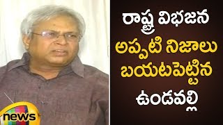 Undavalli Aruna Kumar Reveals Facts Over State Bifurcation | Undavalli Press Meet | Mango News - MANGONEWS