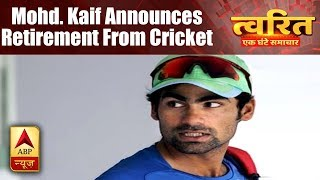 Twarit Khel: Cricketer Mohammad Kaif announces retirement from all forms of cricket - ABPNEWSTV