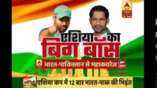India Vs Pakistan | HUGE SHOW LIVE | Gautam Gambhir, Kapil Dev, Younis Khan, Shahid Afridi - ABPNEWSTV