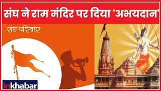 संघ ने राम मंदिर पर बीजेपी को 'अभयदान' दिया ?: चुनावी अड्डा - ITVNEWSINDIA