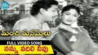 #Mahanati Savitri Manchi Manasulu Movie Songs - Nannu Vadili Neevu Polevule Video Song | ANR - IDREAMMOVIES