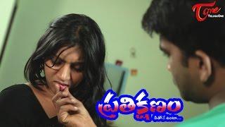 Prathi Kshanam    New Romantic Short Film 2015    by Vijay - TELUGUONE