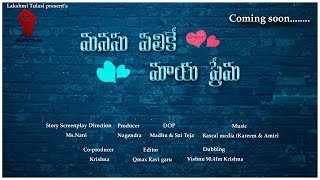 Manasu Palike Maya Prema Telugu Short Film | 2018 Latest Telugu Short Films | Nivistudio - YOUTUBE