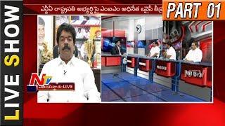 Why Telugu Leaders are Supporting NDA Candidate Ramnath Kovind? || Live Show || Part 01 || NTV - NTVTELUGUHD