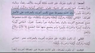 Ali BAĞCI-Katru'n-Neda Dersleri 016
