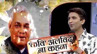 Kavi Alwida Na Kehna: Watch Atal Bihari Vajpayee's life stories - ABPNEWSTV