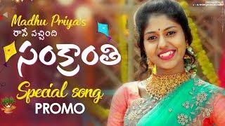 Madhu Priya SANKRANTHI 2020 Special Song Promo | Raane Vachindi Sankranthi Song | Bholeshavali - MANGOMUSIC
