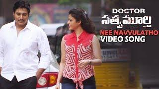 Doctor Satyamurthy Movie Nee Navvulatho Video Song | TFPC - TFPC