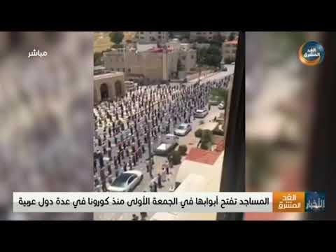 المساجد تفتح أبوابها في الجمعة الأولى منذ كورونا في عدة دول عربية
