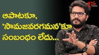 ఆ పాటకూ, 'సామజవరగమన'కూ సంబంధం లేదు | Music Director Suresh Bobbili | TeluguOne - TELUGUONE