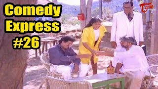 Comedy Express Ep #26 | Back to Back Latest Telugu Comedy Scenes | NavvulaTV - NAVVULATV